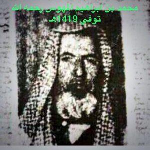 الشيخ الزاهد العابد أبو ابراهيم محمد بن ابراهيم المهوس رحمه الله تعالى مركز البدارين التاريخي